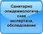 Санитарно-эпидемиологическая экспертиза, обследование