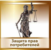 Отчеты работы консультационного пункта защиты прав потребителей за 2017 год